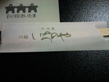 DTP屋ブログ-itinoya2