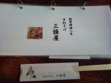 DTP屋ブログ-sanzyou1