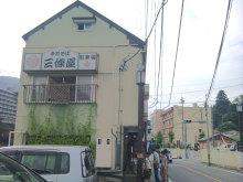 DTP屋ブログ-sanzyou3