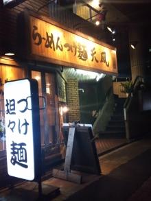 DTP屋ブログ-tenhou1