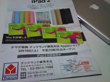 DTP屋ブログ-2011-06-20