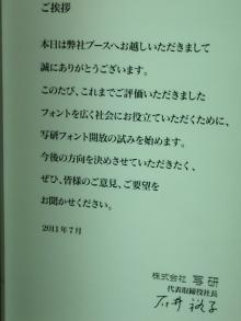 DTP屋ブログ-2011-07-09_2