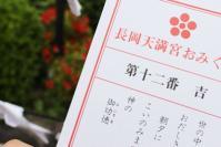 nagaten_omikuji.jpg