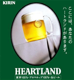 heartlandbeer.jpg