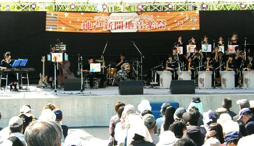 新開地音楽祭2013(3)-1