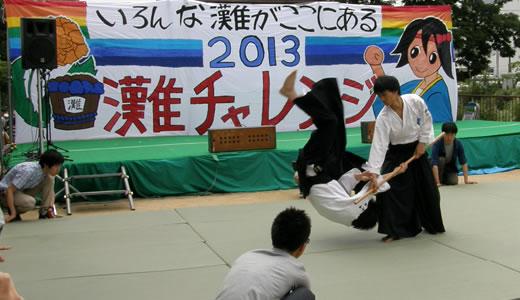 灘チャレンジ2013-3