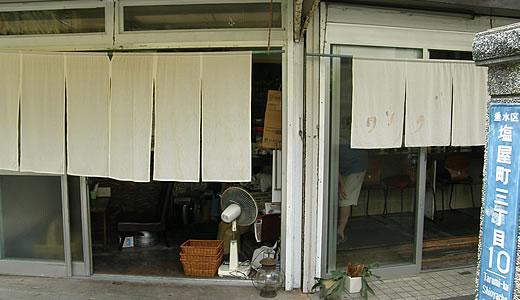 ワンダカレー店でランチ@塩屋-3