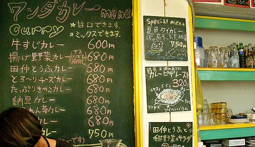 ワンダカレー店でランチ@塩屋(2)-1