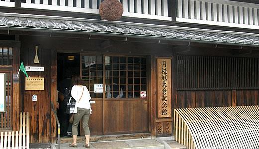 月桂冠大倉記念館@京都伏見-3