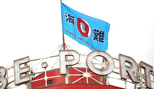 第12回Kobe Love Port・みなとまつり-1