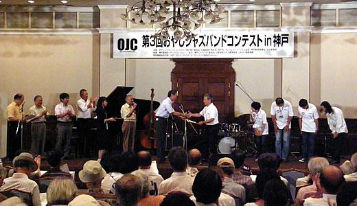 第3回おやじジャズバンドコンテストin 神戸(2)