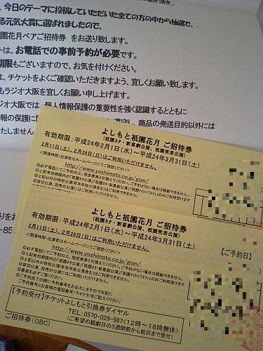 祇園花月のチケット