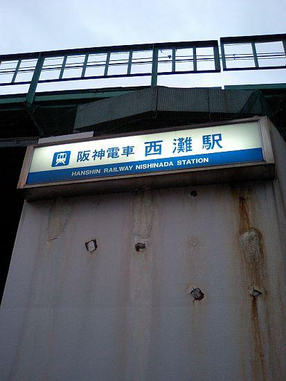 阪神西灘駅でした。