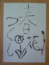 20120404Sちゃん02