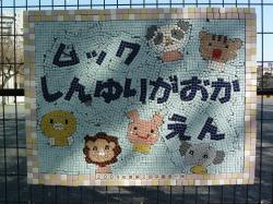 麻生川ムック