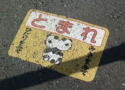 麻生川パンダ