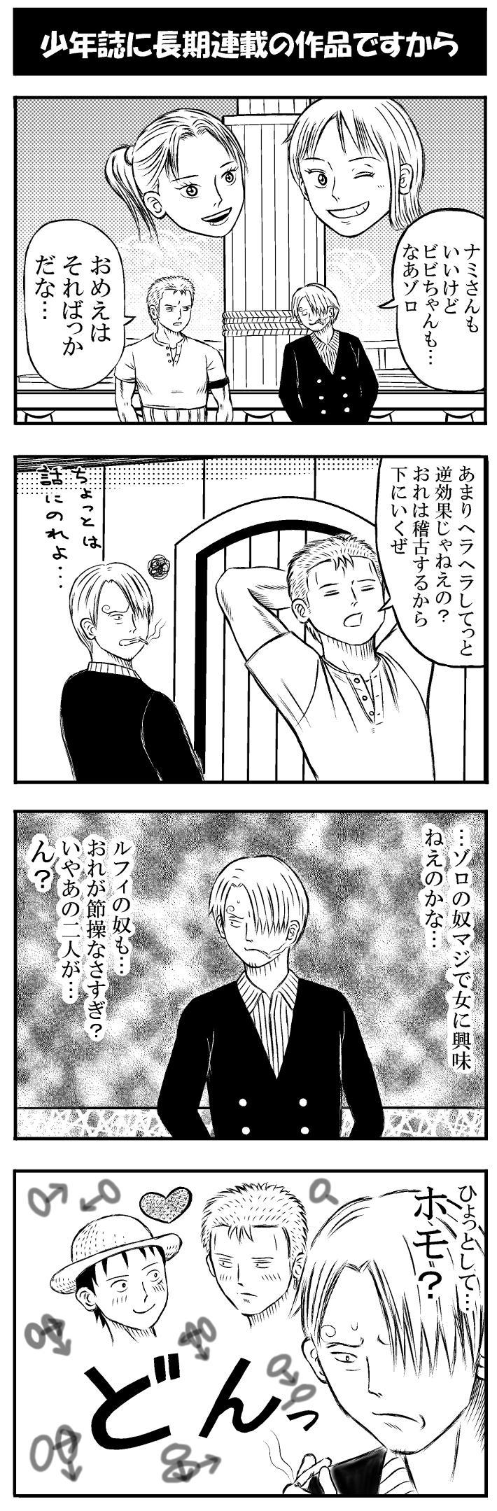 ワンピース ゲイ疑惑