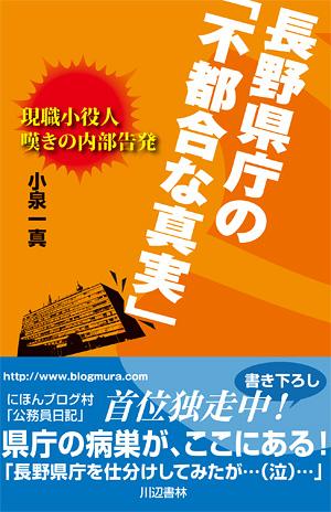 小泉一真・こいずみかずま・長野市議選立候補予定者のブログ-長野県庁の「不都合な真実」