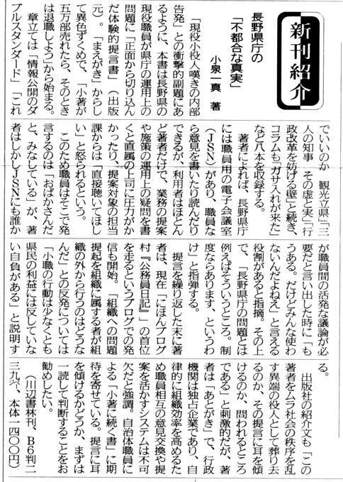 小泉一真・こいずみかずま・長野市議選立候補予定者のブログ-自治日報