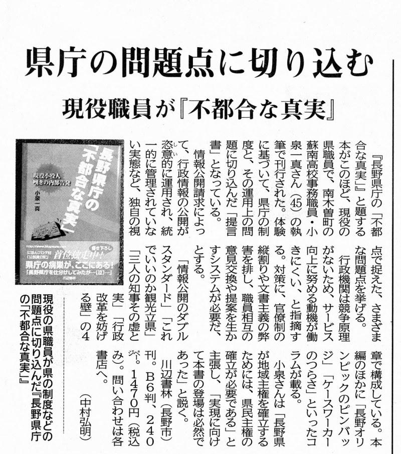 小泉一真・こいずみかずま・長野市議選立候補予定者のブログ-市民タイムス