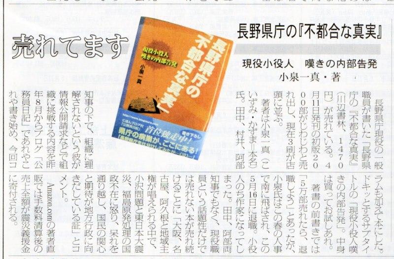 小泉一真・こいずみかずま・長野市議選立候補予定者のブログ-新建新聞