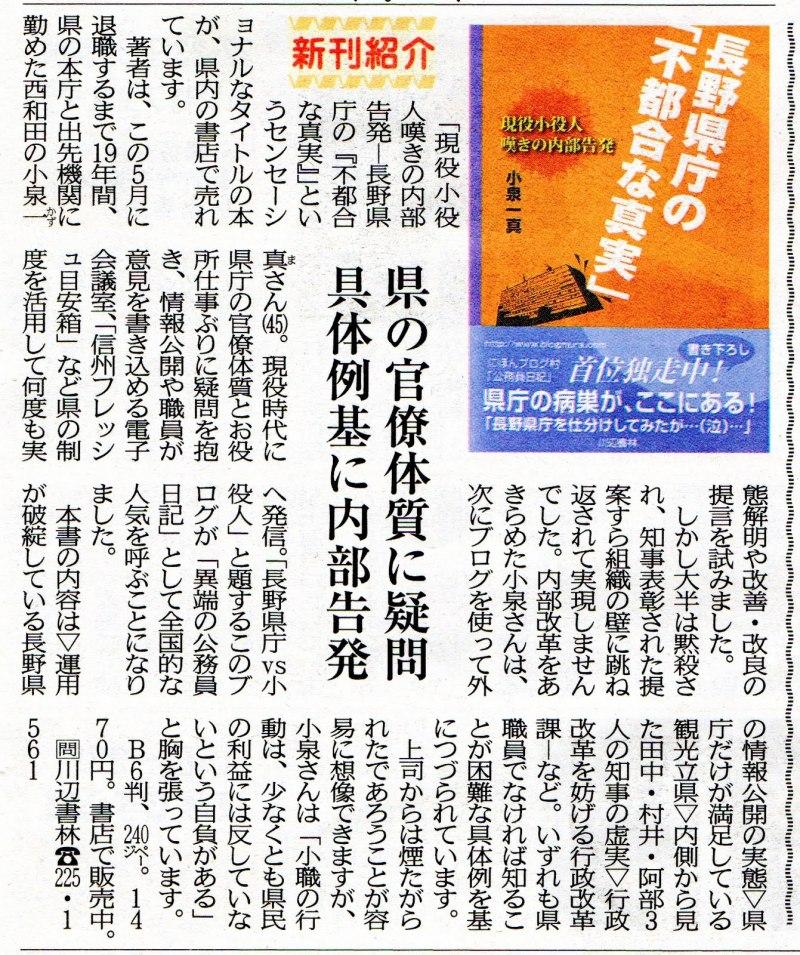 小泉一真・こいずみかずま・長野市議選立候補予定者のブログ-週刊長野