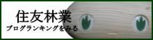 こきりんの森~住友林業で家づくり~-住友林業ブログランキングを見る