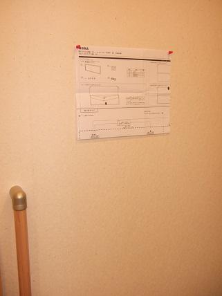無印良品壁に付けられる家具 鏡ガイド貼り