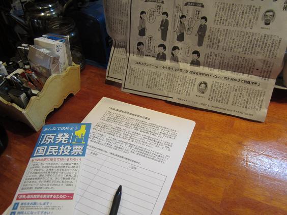 ラウンドカフェ 署名用紙