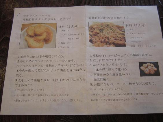 茅ヶ崎たい焼き くるまふレシピ