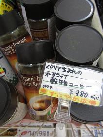 すこやか広場 珈琲