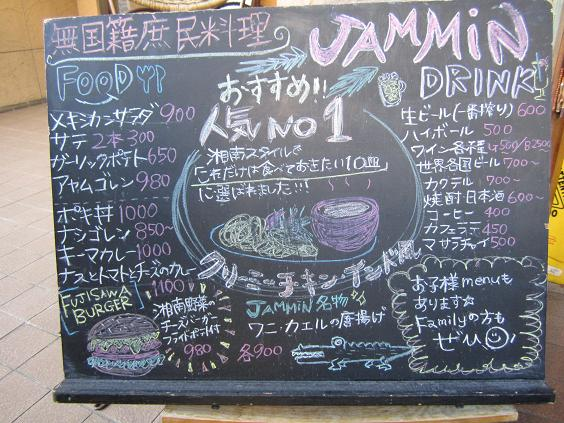 JAMMiN 藤沢 黒板