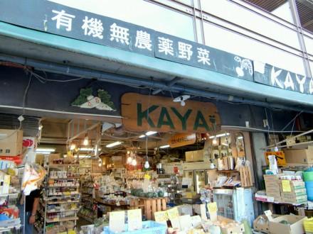 kaya座間店
