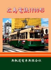 広島電鉄1900形