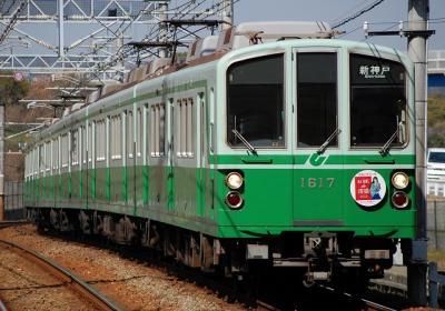 1117F 新神戸行