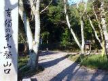 神社 南からの登山口