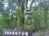 古墳(成親供養塔)