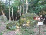 稜線 お休み岩