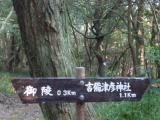 御陵への標識