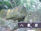 八畳岩 数多い巨大岩は古代の祭祀場