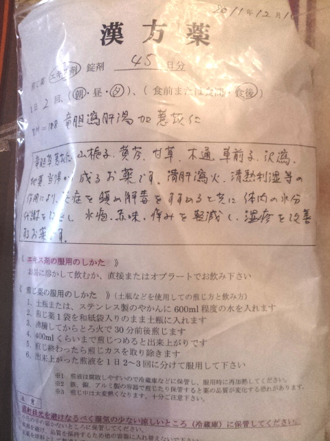 漢方薬の袋