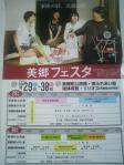 2011年美郷フェスタ