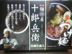 十郎兵衛・つけ麺