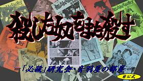 「必殺」研究会・音羽屋