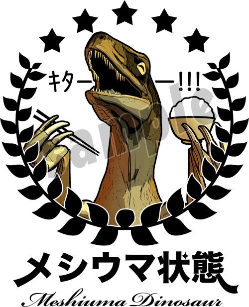 MeshiumaDinosaur.jpg
