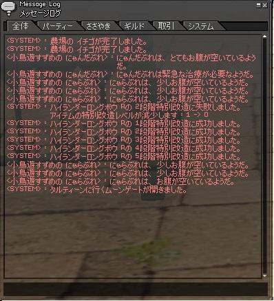 mabinogi_2012_03_28_002改造