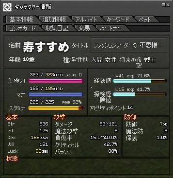 mabinogi_2012_03_14_001CS.jpg