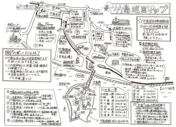 竹島巡回マップ