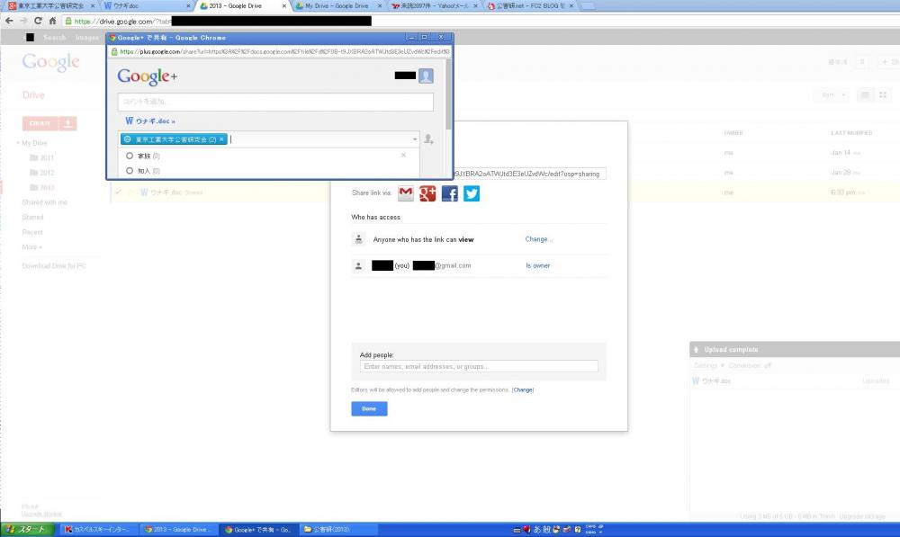 google+画面縮小