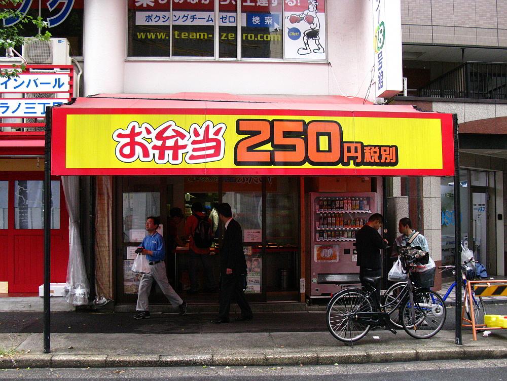 2012_11_06 005名駅250円